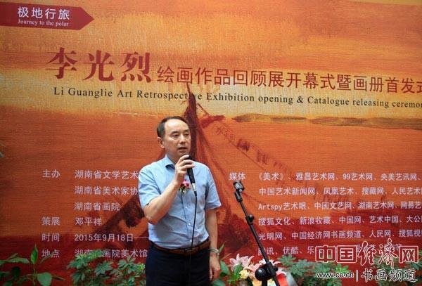 湖南省文联党组成员、副主席、湖南省画院院长刘云代表湖南省文联致辞并宣布展览开幕