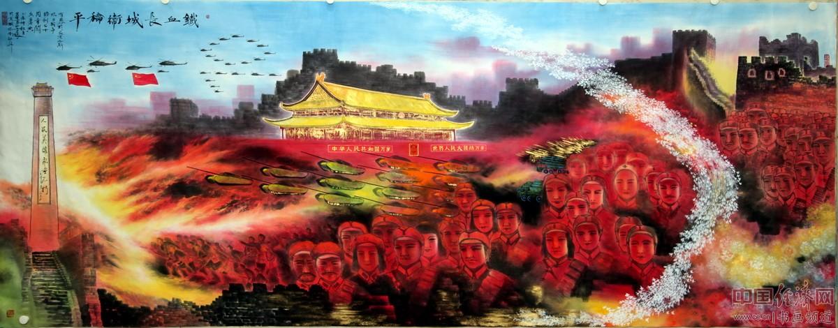 国画大家白雪狼创作的巨幅国画《铁血长城卫和平》(点击图片查看大图)