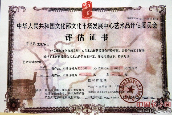 陈俊良估价证书
