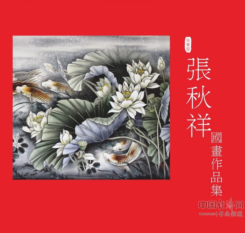 《张秋祥国画集》封面