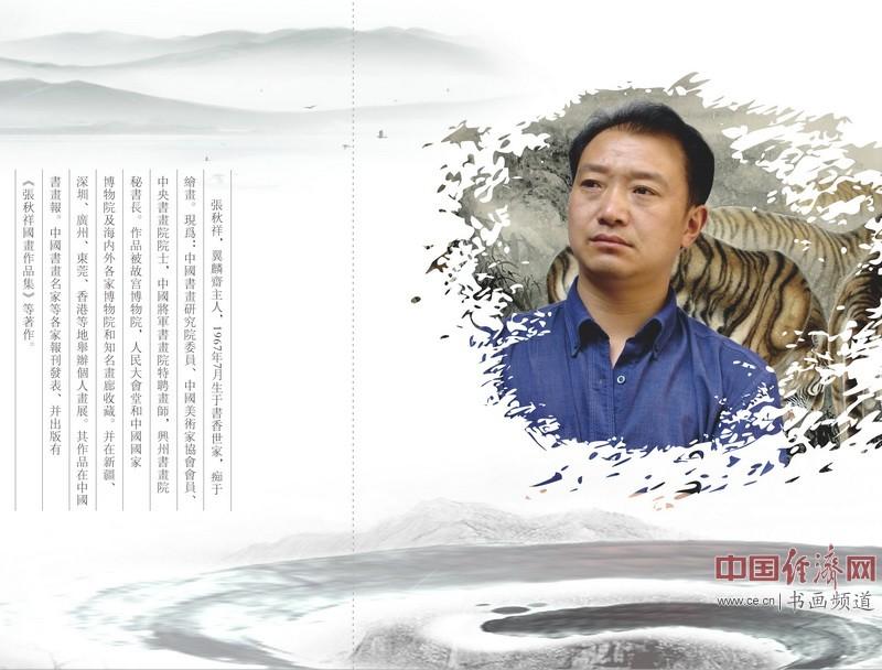 《张秋祥国画集》扉页