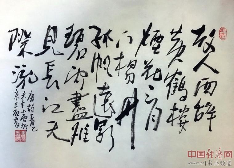 冯磊2016迎新春诗书画