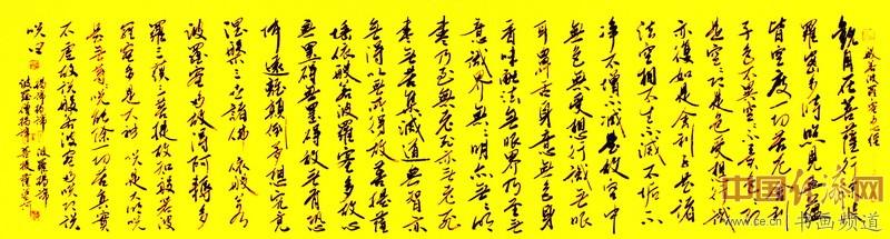 薛裕霖(原名薛於鑫)书法作品