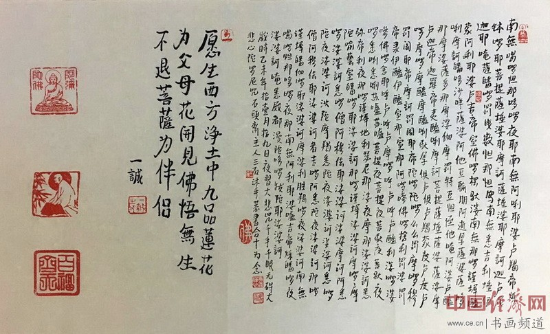 冯磊书法《大悲咒》及一诚法师题字