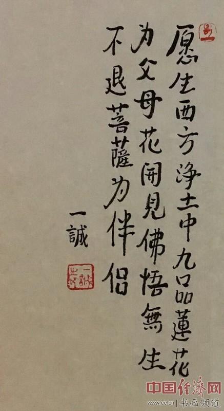 中国佛教协会名誉会长一诚法师为冯磊大悲咒题诗