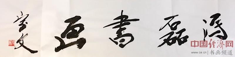 十二届全国人大常委会副委员长、民盟中央主席张宝文为冯磊题字《冯磊书画》