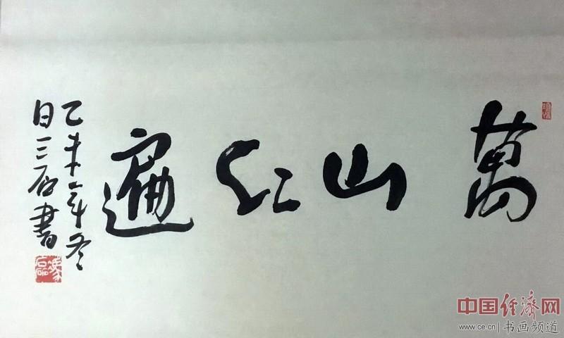 冯磊书画作品