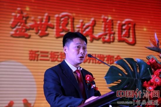 盛世园林集团股份有限公司董事长余保林先生致辞