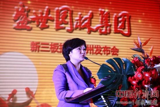 国泰君安证券河南分公司副总经理程鹏女士致辞
