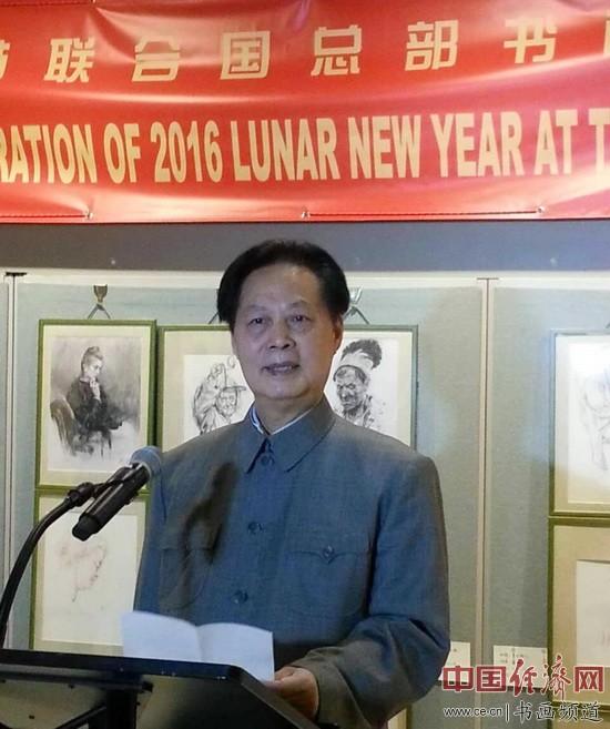 全国政协委员、著名诗书画大家汪国新先生致辞