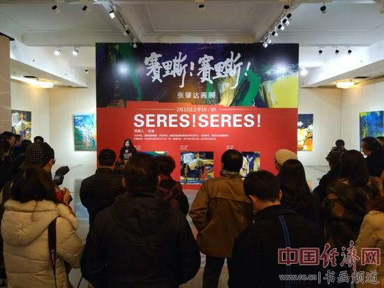 """""""赛里斯!赛里斯!""""张肇达画展开幕现场 中国经济网记者李冬阳摄"""