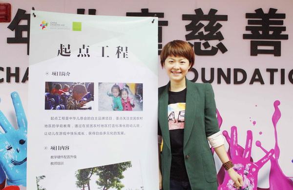 央视著名主持人栗娜担任中华儿慈会起点工程公益项目形象代言人