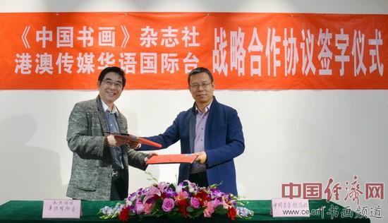 《中国书画》杂志社与港澳传媒华语国际台签署合作协议,冉多文(左)康守永(右)