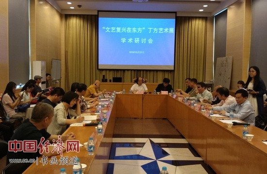 """""""文艺复兴在东方""""学术研讨会现场 中国经济网记者张雪摄"""