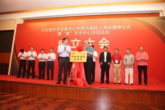 文化部艺术发展中心中国书画院上海院成立_书