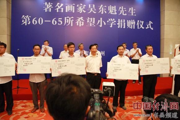 吴东魁先生第60-65所希望小学捐赠仪式现场