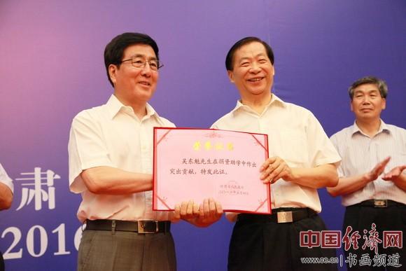 甘肃省省长林铎为吴东魁老师颁发捐赠荣誉证书