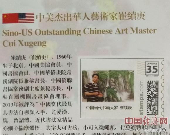 崔续庚邮册一页局部 中国经济网记者李冬阳摄