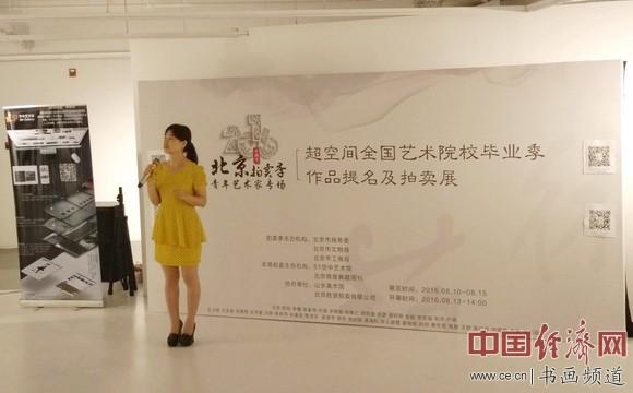 2016北京拍卖季青年艺术家专场开幕式现场 中国经济网记者李冬阳摄