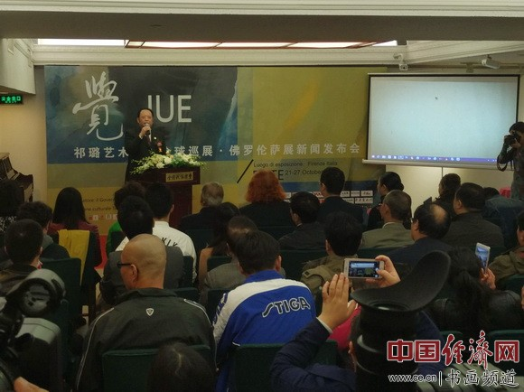 祁璐艺术作品全球巡展・佛罗伦萨发布会 中国经济网记者李冬阳摄