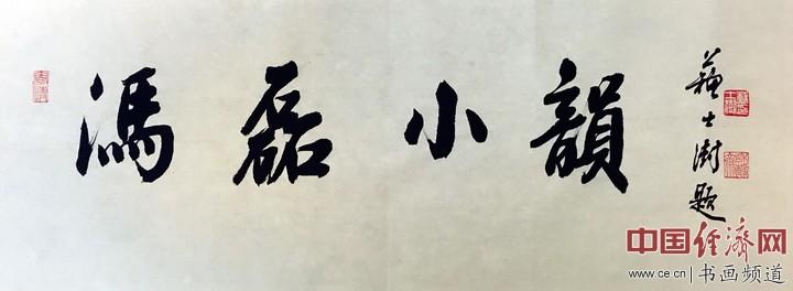 苏士澍为冯磊题字《冯磊小韵》