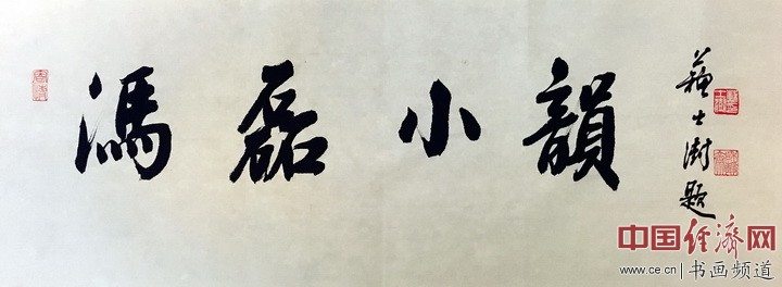 �K士澍�轳T磊�}字《�T磊小�》