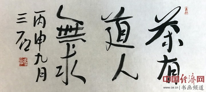 诗人书画家冯磊书法
