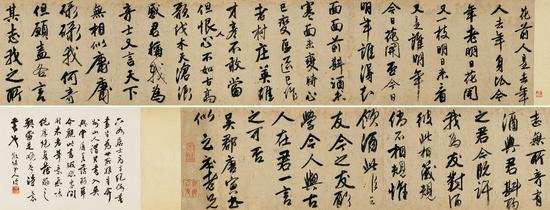 LOT号:1249 唐寅 行书七古诗卷