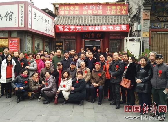 开幕式现场合影 中国经济网记者李冬阳摄