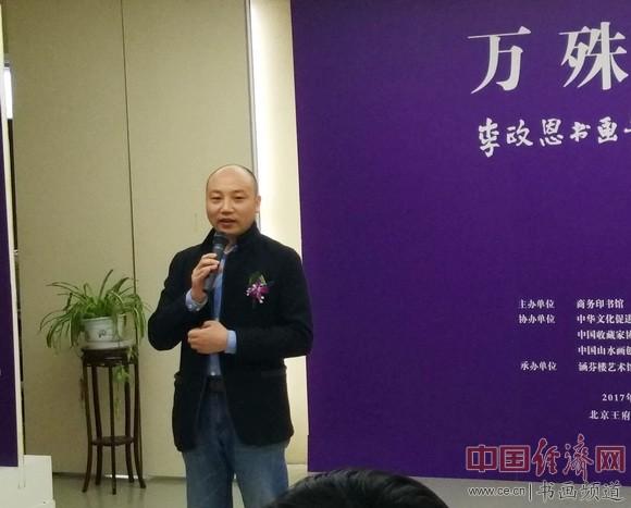 著名青年书画家李政恩致辞 中国经济网记者李冬阳摄