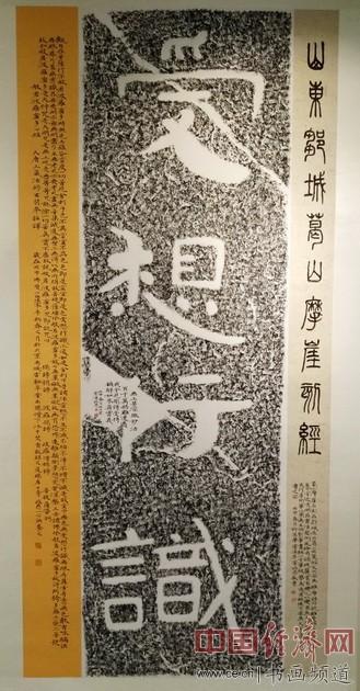 李政恩书法 中国经济网记者李冬阳摄