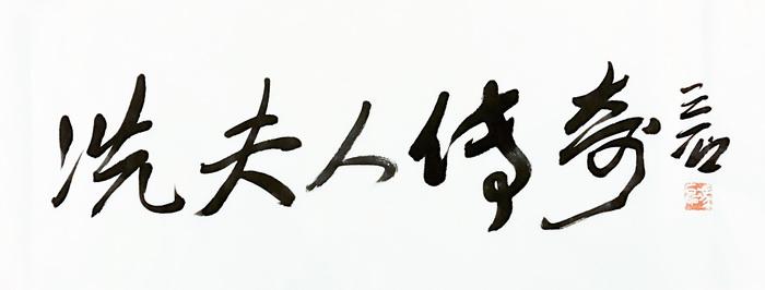 冯磊书法国画
