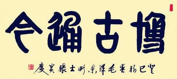政字的艺术字设计