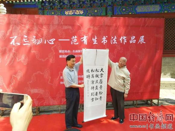 范有生捐赠其书法作品 中国经济网记者李冬阳摄
