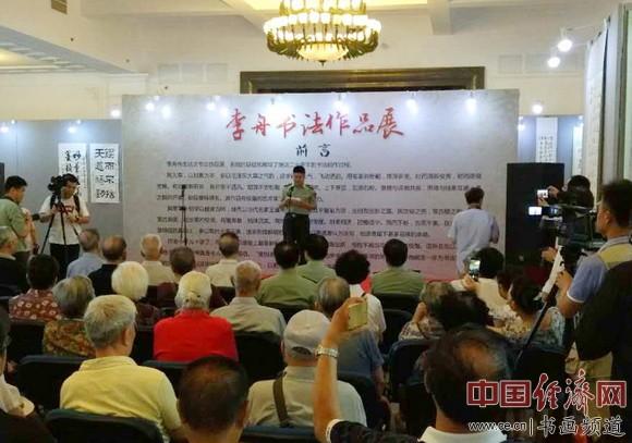 李舟书法作品展现场 中国经济网记者李冬阳摄