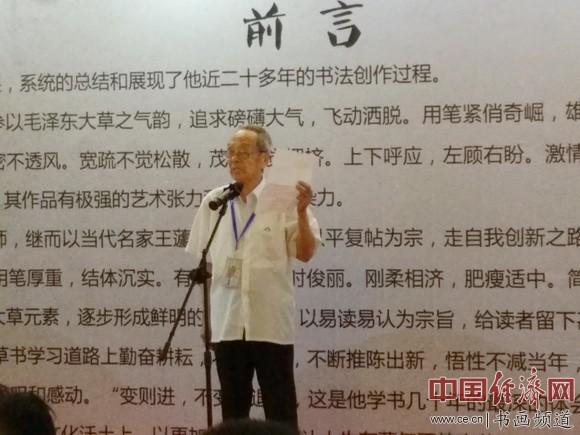 李舟讲话 中国经济网记者李冬阳摄