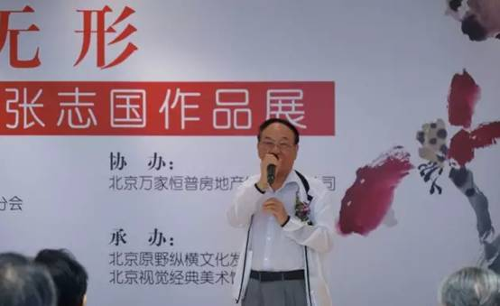 北京市九届政协主席陈广文宣布展览开幕