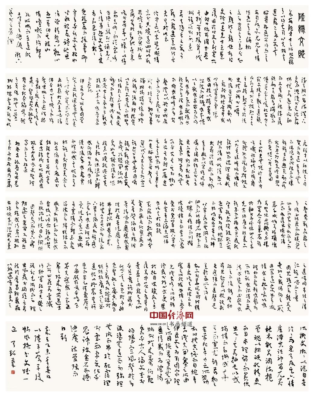 书法家弓超书法长卷陆机《文赋》赏析(图)