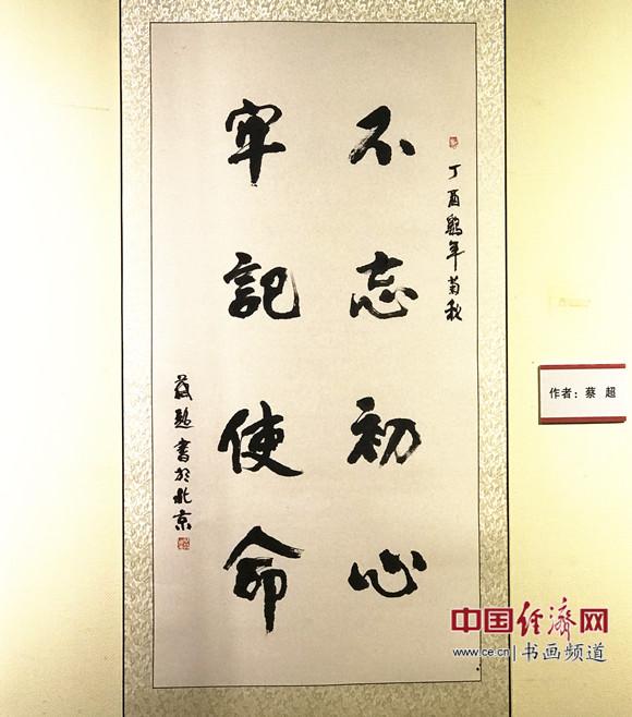 """""""盛世中国·翰墨情怀""""庆祝十九大书法名家精品展在北京开幕"""