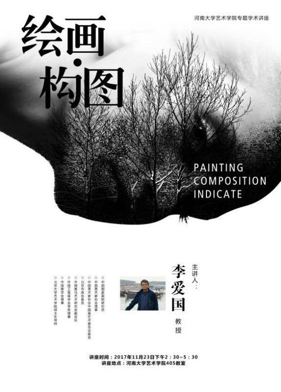 国家画院研究员李爱国老师在河南大学艺术学院主讲