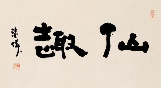 【县域节庆论坛列表】经典之约――王鉴伟书法展开幕