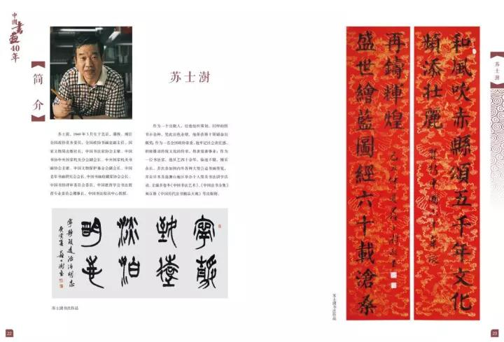 中国书画四十年气象万千