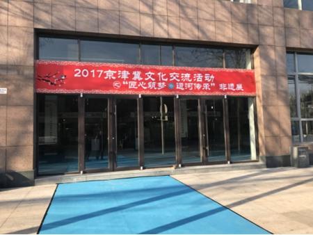 让观众更加深入了解京津冀三地非遗传统文化发展的历程
