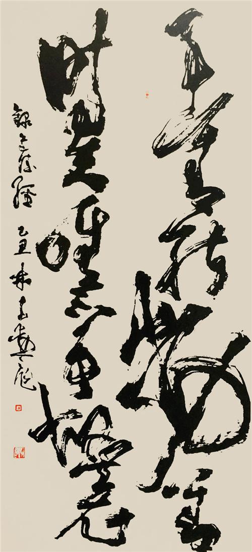 论林建勋美学思想与书法艺术风格特征 图