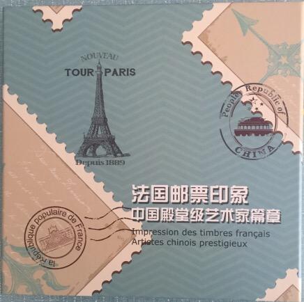 中国艺术家入选法国邮政印制的《中国殿堂级艺术家篇章》