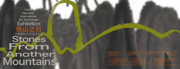 他山之石——中德国际艺术交流大