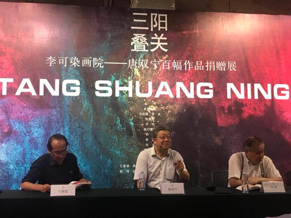 唐双宁向李可染画院捐赠百幅作品