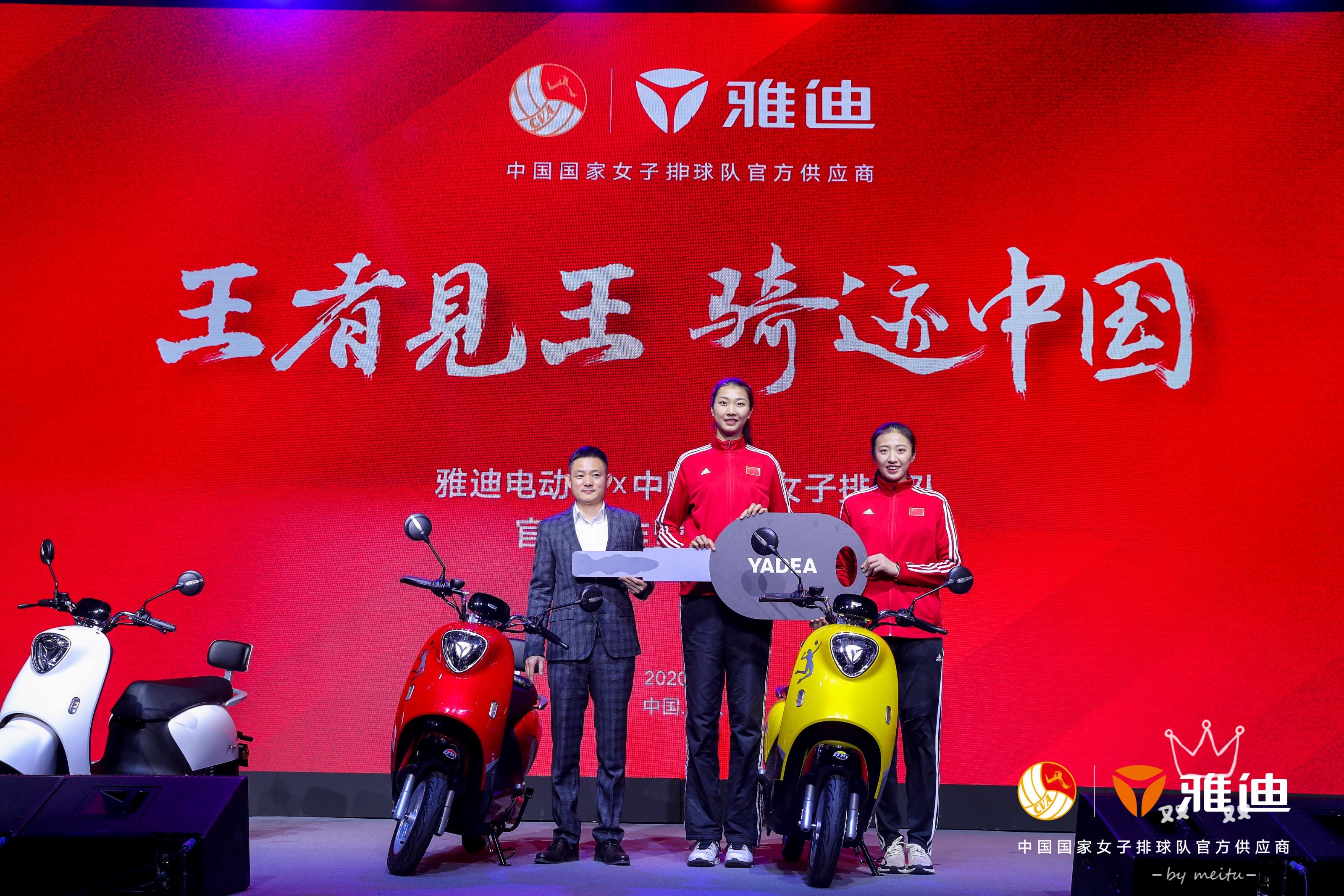雅迪电动车新品首发 M6成中国女排冠军座驾