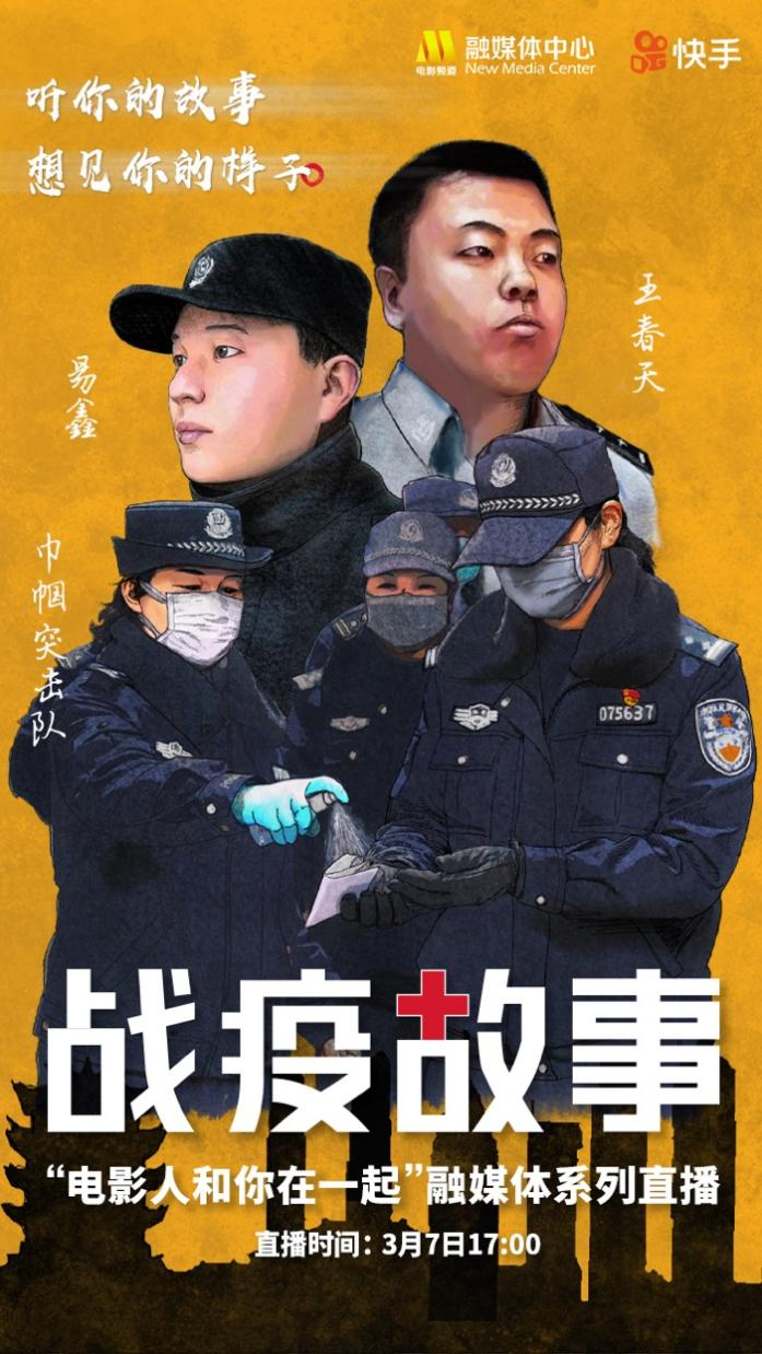 【】快手与电影频道联合推出《战疫故事》系列直播 致敬一线英雄