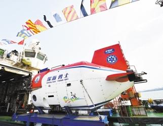 """海底1万米! 中国载人深潜将赴科研""""无人区"""""""